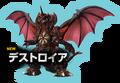 PS3 Godzilla Destoroyah New