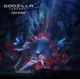 Godzilla City on the Edge of Battle - Original Soundtrack cover