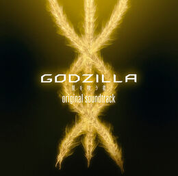 Godzilla The Planet Eater - Original Soundtrack cover