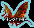 PS3 Godzilla King Ghidorah Silhouette