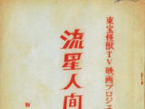 Toho Monster TV Film Project: Zone The Meteor Man