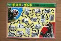 1970 MOVIE GUIDE - TOHO CHAMPION FESTIVAL MOTHRA VS. GODZILLA PAGES 3