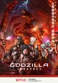 Godzilla City on the Edge of Battle - Netflix keyart