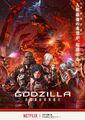 Godzilla City on the Edge of Battle - Netflix keyart