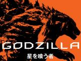 Godzilla: The Planet Eater (Novelization)