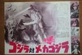 1974 MOVIE GUIDE - GODZILLA VS. MECHAGODZILLA thin pamphlet PAGES 1