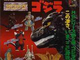 Godzilla: High Grade (Bandai Japan Toy Line)