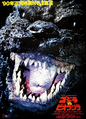Godzilla vs. Biollante Poster Japan 3