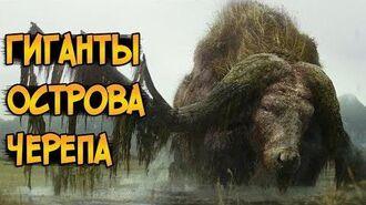 Существа Гиганты из фильма Конг Остров Черепа (виды, биология, способности)