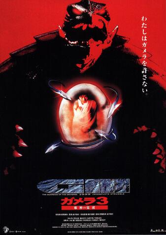 File:Gamera 3 Poster B.jpg