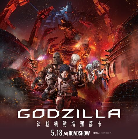 File:Godzilla City on the Edge of Battle - 1 by 1 poster.jpg