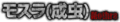 PS3G - Mosura Seichu