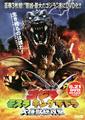 GMK Poster DVD