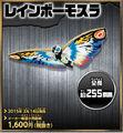 MOVIE MONSTER EX Rainbow Mothra