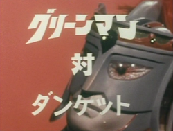 GM EP25 Title