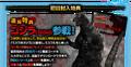 PS4 Godzilla 1964 Special