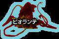 PS3 Godzilla Biollante Silhouette