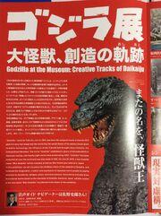 Godzilla event001
