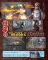Godzilla Vs. Famitsu Scan MechaGodzilla 1974