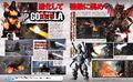 Burning Godzilla, Destoroyah and Super MechaGodzilla in the PS2 Game