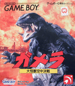 Gamera bg cover japan