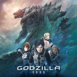Godzilla Planet of the Monsters - Original Soundtrack cover - XAI theme cover