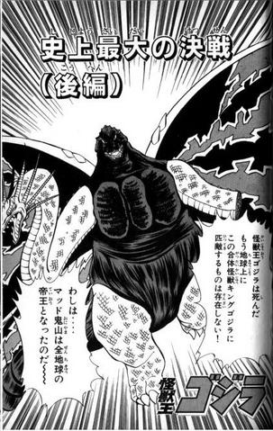 File:King Godzilla.png