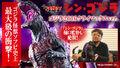 Monster King Series - Godzilla (2016) - Advertisement - 00001