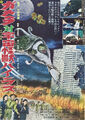Gamera vs viras poster 02