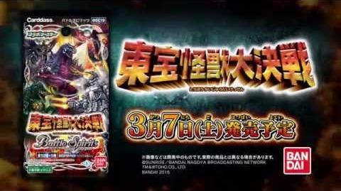 バトルスピリッツ コラボブースター 東宝怪獣大決戦