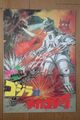 1974 MOVIE GUIDE - GODZILLA VS. MECHAGODZILLA thin pamphlet