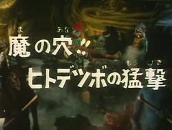 Devil's Den Hitodetsubo's Fierce Attack