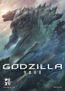 Godzilla Planet of the Monsters - Official poster clear - Godzilla only