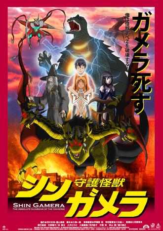 Shin Gamera Japanese Poster