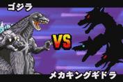 Gojira Kaiju Dairantou Advance - Godzilla vs Mecha-King Ghidorah
