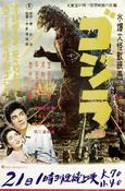 Godzilla Movie Posters - Gojira -Alternate-