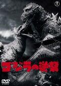 Godzilla Raids Again Cover