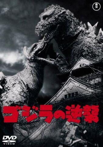 File:Godzilla Raids Again Cover.jpg