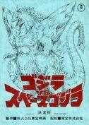 Godzilla vs. Space Godzilla Script