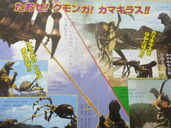 Kamacuras and Kumonga Final Wars Magazine