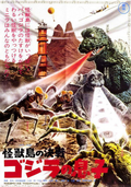 Godzilla Movie Posters - Son of Godzilla -Alternate Japanese-