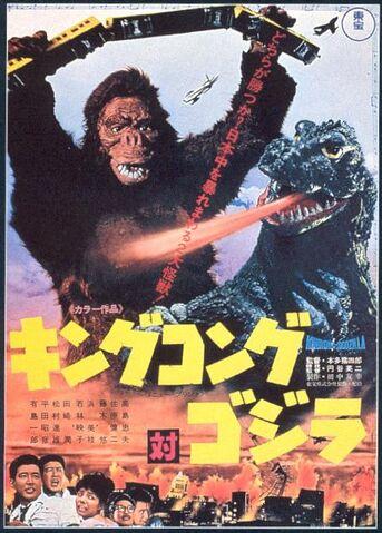 File:Alternate Japanese Poster King Kong vs Godzilla.jpg