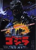 433px-Godzilla 1984