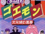 Ganbare Goemon: Jigen Jō no Akumu