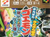 Ganbare Goemon Kirakira Dōchū: Boku ga Dancer ni Natta Wake
