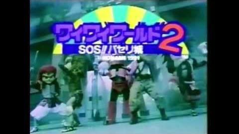 ワイワイワールド2 ~SOS!!パセリ城~CM
