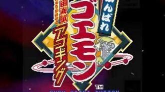 Ganbare Goemon- Uchuu Kaizoku Akogingu OST - The Final Battle (Akogingu Battle)