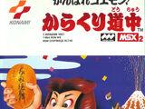 Ganbare Goemon! Karakuri Dōchū