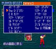 Jikkyō Power Pro Wrestling '96 - Max Voltage - 02