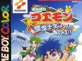 Ganbare Goemon: Hoshizorashi Dynamites Arawaru!!